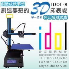 3D印表機(IDOL-8)