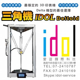 3D印表機(IDOL-Deltoid)