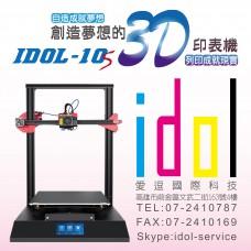 3D印表機(IDOL-10S)