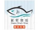 鯊默攤販-蝦皮