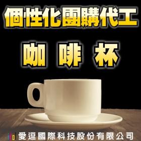 個性化「咖啡杯」團購代工