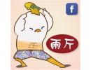 兩斤燙甕雞facebook