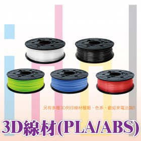 3D線材(PLA/ABS)