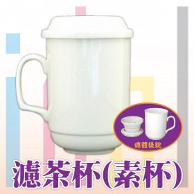 濾茶杯(素杯)