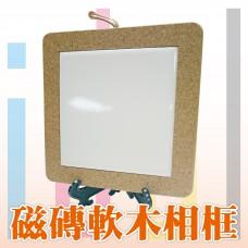 磁磚軟木相框