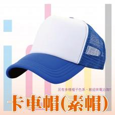 卡車帽(素帽)