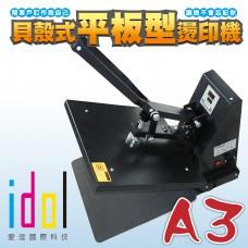 IDOL-平板燙印機(A3型)