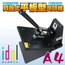 IDOL-平板燙印機(A4型)