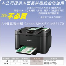 CANON MB5170
