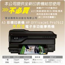 HP Officejet Pro 7612