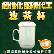 個性化「濾茶杯」團購代工